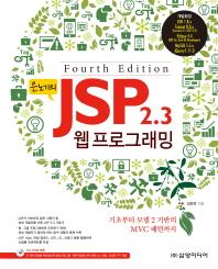 JSP 2.3 웹 프로그래밍(은노기의)