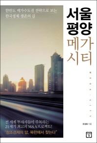 서울 평양 메가시티