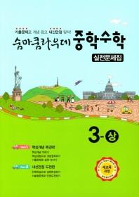 중학 수학 중3(상) 실전문제집(2020)(숨마쿰라우데)