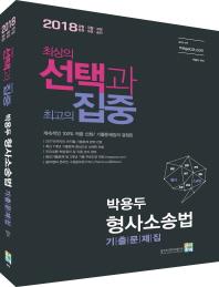 박용두 형사소송법 기출문제집(2018)(최상의 선택과 집중)