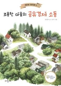 조용한 마을의 공유경제 소동(파랑새 인문동화 3)