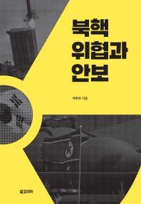 북핵 위협과 안보(양장본 HardCover)