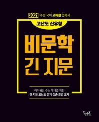 고등 비문학 긴 지문(2020)(2021 수능대비)