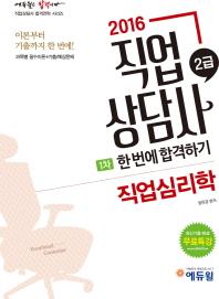 직업심리학 한 번에 합격하기(직업상담사 2급 1차)(2016)(에듀윌)