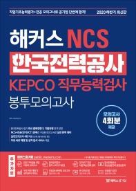 한국전력공사 KEPCO 직무능력검사 봉투모의고사(2020 하반기)(해커스 NCS)