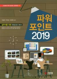 파워 포인트 (2019)(COMPUTER BOOK SERIES 5)