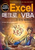 EXCEL 매크로 & VBA 무작정 따라하기(CD1장포함)
