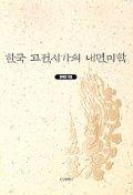 한국 고전시가의 내면미학