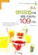 주스 생식요법으로 병을 치료하는 109가지(주스도알고마시면질병을치료한다)(웰빙건강법 5)