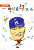 박찬호 유머 시리즈