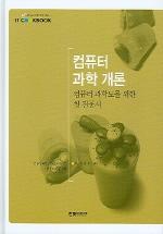 컴퓨터 과학 개론(IT Cookbook 한빛교재 시리즈)