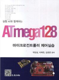 ATmega128 마이크로컨트롤러 제어실습(실험 Kit와 함께하는)
