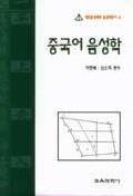 중국어 음성학(대한음성학회음성학총서 4)