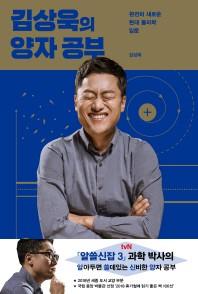 김상욱의 양자 공부(양장본 HardCover)