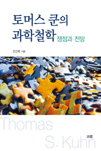 토머스 쿤의 과학철학: 쟁점과 전망(양장본 HardCover)