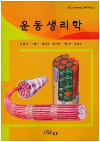 운동생리학(NSCA Korea 교육시리즈 9)