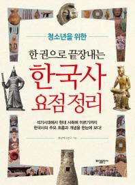 한국사 요점정리(한 권으로 끝장내는)