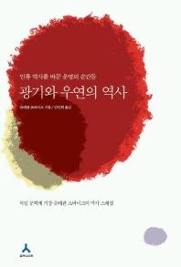 광기와 우연의 역사(인류 역사를 바꾼 운명의 순간들) ///KK13