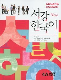 서강한국어 4A(Work Book)