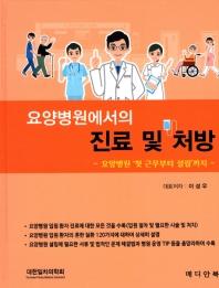 요양병원에서의 진료 및 처방