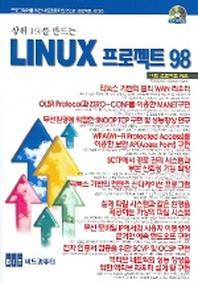 비트프로젝트 98호(CD-ROM 1장 포함)