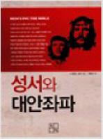 성서와 대안좌파
