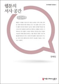 웹툰의 서사 공간  (큰글씨책)(만화웹툰이론총서)