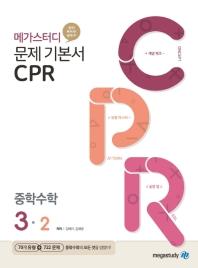 중학 수학 중3-2 문제기본서(2020)(메가스터디 CPR)