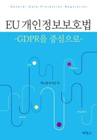 EU 개인정보보호법(양장본 HardCover)