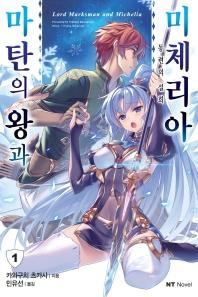 마탄의 왕과 미체리아. 1(엔티노벨(NT Novel))