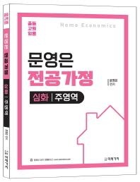 문영은 전공가정 심화: 주영역