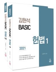 김현석 베이직 헌법 세트(2021)(개정판 3판)(전2권)