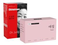 아시아 한국 대표 소설 110 세트. 3: 여성(소세트)(바이링궐 에디션 한국 현대 소설)(전5권)