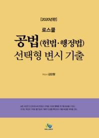 공법(헌법 행정법) 선택형 변시 기출(2020)