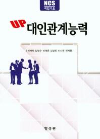 대인관계능력(UP)