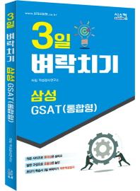 삼성 GSAT(통합형)