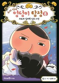 추리 천재 엉덩이 탐정. 8: 괴도와 납치된 신부 사건