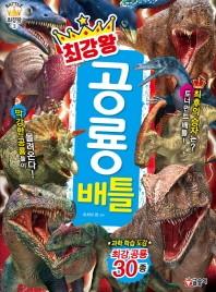최강왕 공룡 배틀 /글송이(000)