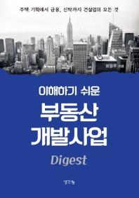 부동산 개발사업(Digest)(이해하기 쉬운)