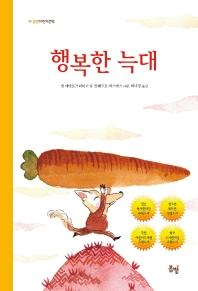 행복한 늑대(봄볕 어린이문학 13)(양장본 HardCover)