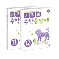 기적의 수학 문장제 6학년 세트(전2권)