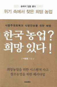 한국 농업 희망 있다