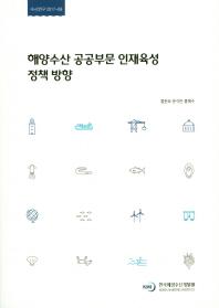 해양수산 공공부문 인재육성 정책 방향(수시연구 2017-09)