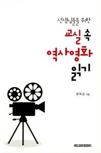 선생님들을 위한 교실 속 역사 영화 읽기