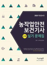 농작업안전보건기사 2차 실기문제집(2020)(개정증보판)