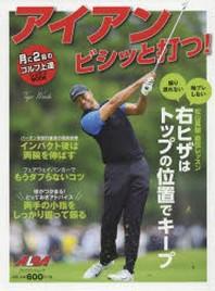 アイアンビシッと打つ! ALBA GREEN BOOK 月に2回のゴルフ上達レッスンBOOK