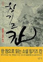 칭기즈칸(몽골의 푸른 늑대)