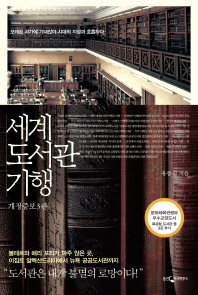 세계 도서관 기행(개정증보판 3판)