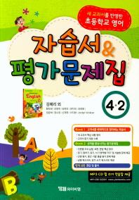 초등 영어 4-2 자습서 & 평가문제집 (김혜리 외) (2018)