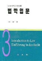 법학입문(이상돈)(제3판)(2006)(3판)